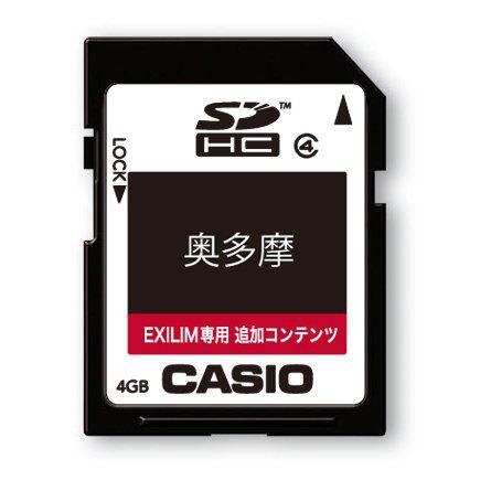 Exilim-EX-H20G-02.jpg