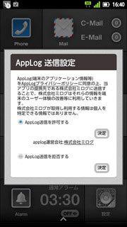 AppLog-01.jpg