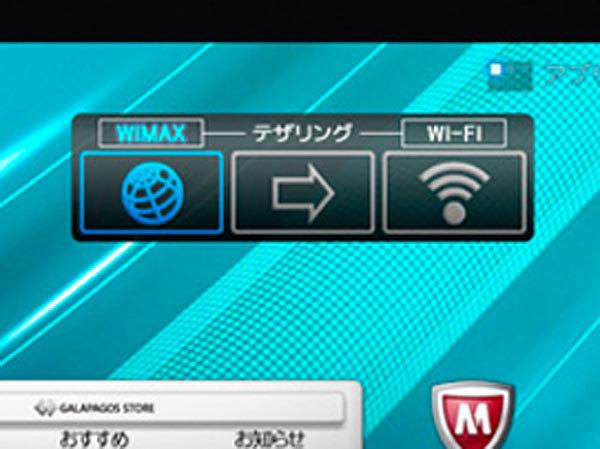 Galapagos-WiMAX-03.jpg