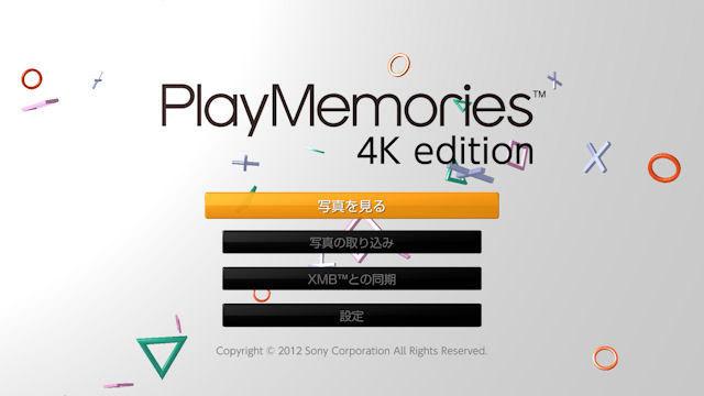 PlayMemories-4K-01.jpg