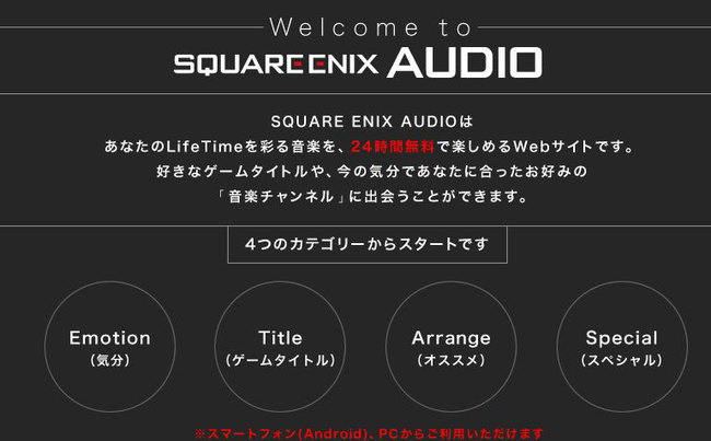 Square-Enix-Audio-01.jpg
