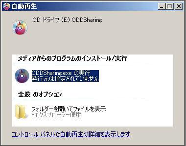USB-ODD-Sharing-04.jpg