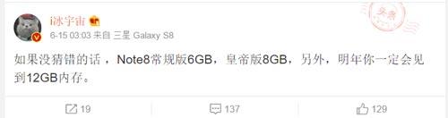 Samsung Galaxy Note 8 RAM