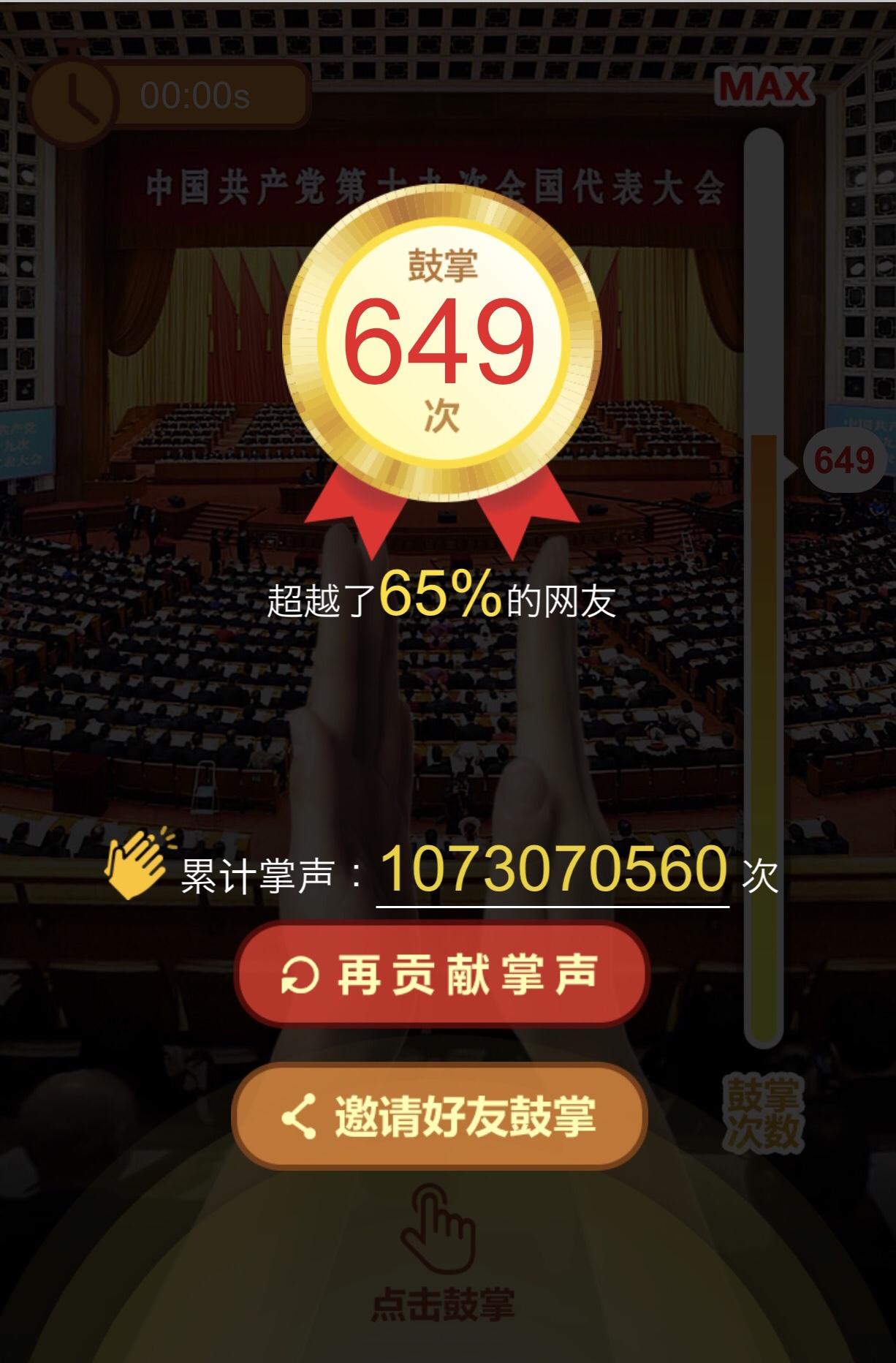 IMG 1080 - Application / jeu mobile : applaudissons Xi Jinping !