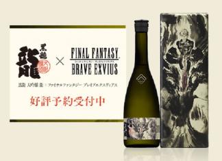Une bouteille de saké aux couleurs de Final Fantasy