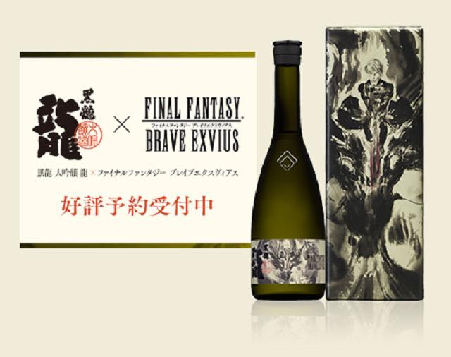 Idée cadeau : pourquoi ne pas tenter une bouteille de Saké aux couleurs de Final Fantasy ?