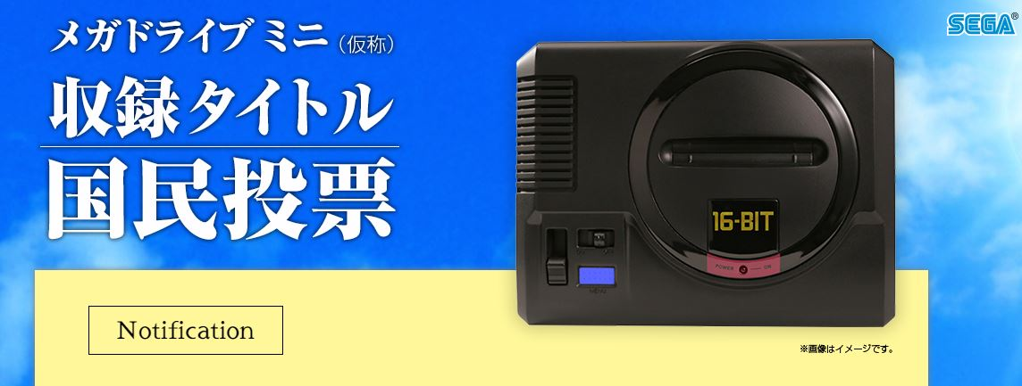 Mega Drive Mini : Sega demande l'avis au joueurs